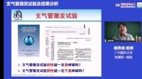 支气管激发试验及结果分析