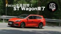 【Pit63統哥】2020 福特 福克斯 Focus ST Wagon 试驾