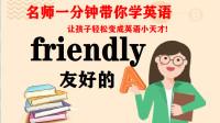 05. friendly 友好的 名师一分钟带你学英语