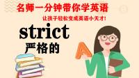 6 strict 严格的 名师一分钟带你学英语
