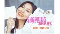 【VICTORIA】分享|近期购物分享(上)含福利:美妆+护肤+美甲+包包+生活