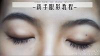 【VICTORIA】教程|造福新手手残党学生党内双妹子的眼影教程,内附实用小撇步