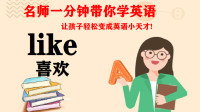 7 like 喜欢 名师一分钟带你学英语