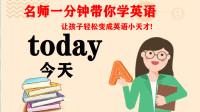 8 today 今天 名师一分钟带你学英语