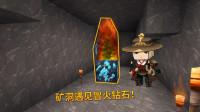 迷你世界:兔八哥去矿洞挖矿,发现1颗冒火的钻石,这是怎么回事