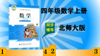 四年级数学上册04 国土面积 P8 名师课堂