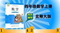 四年级数学上册03 人口普查 P6 名师课堂