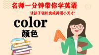 09 color 颜色 名师一分钟带你学英语