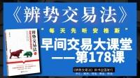9.22辨势交易法(黄金外汇交易入门)早课,MT4使用教程,MACD短线战法