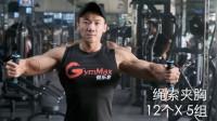胸肌初级训练方案(健身房版)