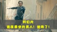 科幻片《复仇者联盟2》,最快的男人!