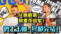 【布鲁】NBA2K21王朝模式:勇士队的王朝之路!终极完结篇