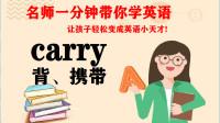 11 carry 背或携带 名师一分钟带你学英语