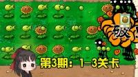 一生解说:95版植物大战僵尸通关合集,第3期:1-3关卡!