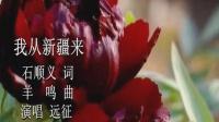 《我从新疆来》远征的歌 2020.9.24.