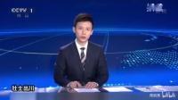CCTV1综合频道放松大雾播出《壮士出川》片头