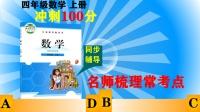 四年级数学上册 培优课堂02 锦怡易错题 名师课堂