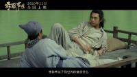 电影《赤狐书生》李现 ✘ 陈立农 预告片