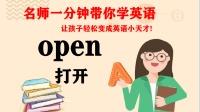 16 open 打开 名师一分钟带你学英语