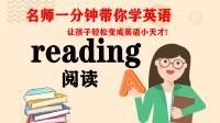 17 reading 阅读 名师一分钟带你学英语