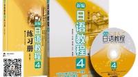 新编日语教程4册第1课单词 日语中级 标日中级 寄存 和托管 日语是一个单词吗?