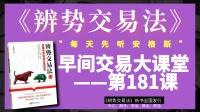 9.30【辨势交易法】交易系统早课:(黄金外汇交易入门),新书全国发行,通道线用法,趋势线用法