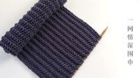 【A199集】菲菲姐家-棒针编织围巾-一网情深花型的织法