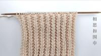 【A198集】菲菲姐家-棒针编织围巾-相思扣花型的织法