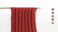 【A200集】菲菲姐家-棒针编织围巾-铜钱花花型的织法