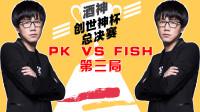 DOTA王者对决:酒神创世神杯总决赛BO5,PK VS FISH第三局