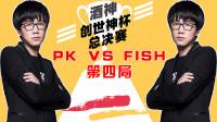 DOTA王者对决:酒神创世神杯总决赛BO5,PK VS FISH第四局