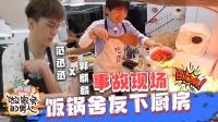 范丞丞x郭麒麟 男男搭配干活不累【M娱】