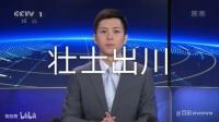 【架空】CCTV1综合频道 凌晨3点《壮士出川》2015.01.13 放送事故