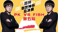 DOTA王者对决:酒神创世神杯总决赛BO5,PK VS FISH第五局