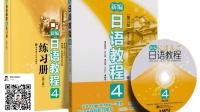 新编日语教程 4册第1课会话1日语中级 标日中级 发出海报订货单用日语怎么表达?