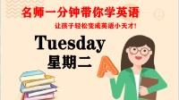 21 Tuesday 星期二 名师一分钟带你学英语