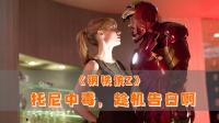 细读《钢铁侠2》:钢铁盔甲穿久了要中毒,赶紧找机会告白啊!
