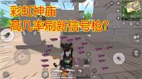 香肠派对:彩虹岛的神庙很大几率刷新信号枪?这是真的还是假的!
