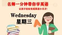 22 Wednesday 星期三 名师一分钟带你学英语