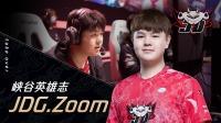 英雄联盟2020全球总决赛峡谷英雄志:JDG.Zoom