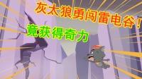 异国大营救:灰太狼为救懒羊羊独闯雷电谷,意外获得强大奇力!