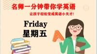 24 Friday 星期五 名师一分钟学英语