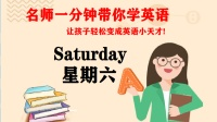 25 Saturday 星期六 名师一分钟学英语