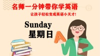 26 Sunday 星期日 名师一分钟学英语