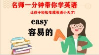 28 easy 容易的 名师一分钟学英语