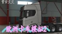 走出游戏荒#11欧洲卡车模拟2 钢铁猛兽 男人的浪漫