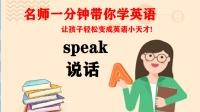 30 speak 说话 名师一分钟学英语