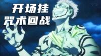 咒术回战速看一,男主开场吃下外挂,难道是咒术版的埼玉老师?