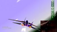 沙漠游戏《PS皇牌空战1》第3实况娱乐解说