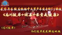 贰零年长假后热播中文男声《忘川彼岸+迎亲+最贵是健康》车载专用DJ串烧·DJ笑书苍生